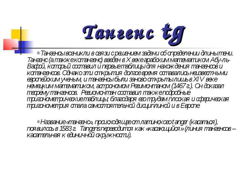 Тангенс tg Тангенсы возникли в связи с решением задачи об определении длины т...