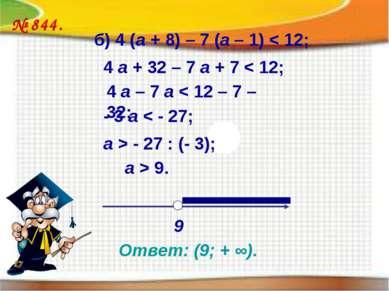 < ≥ ≤ № 844. б) 4 (а + 8) – 7 (а – 1) < 12; 4 а + 32 – 7 а + 7 < 12; 4 а – 7 ...