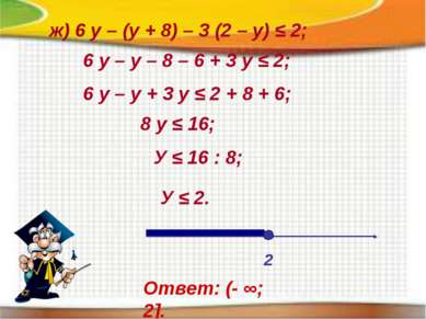 ж) 6 у – (у + 8) – 3 (2 – у) ≤ 2; 6 у – у – 8 – 6 + 3 у ≤ 2; 6 у – у + 3 у ≤ ...