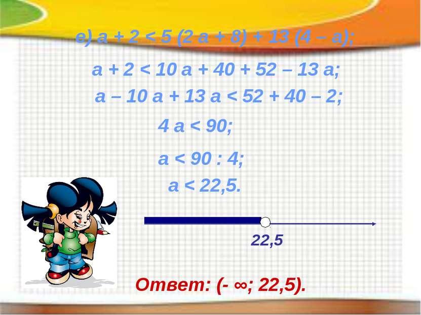 е) а + 2 < 5 (2 а + 8) + 13 (4 – а); а + 2 < 10 а + 40 + 52 – 13 а; а – 10 а ...