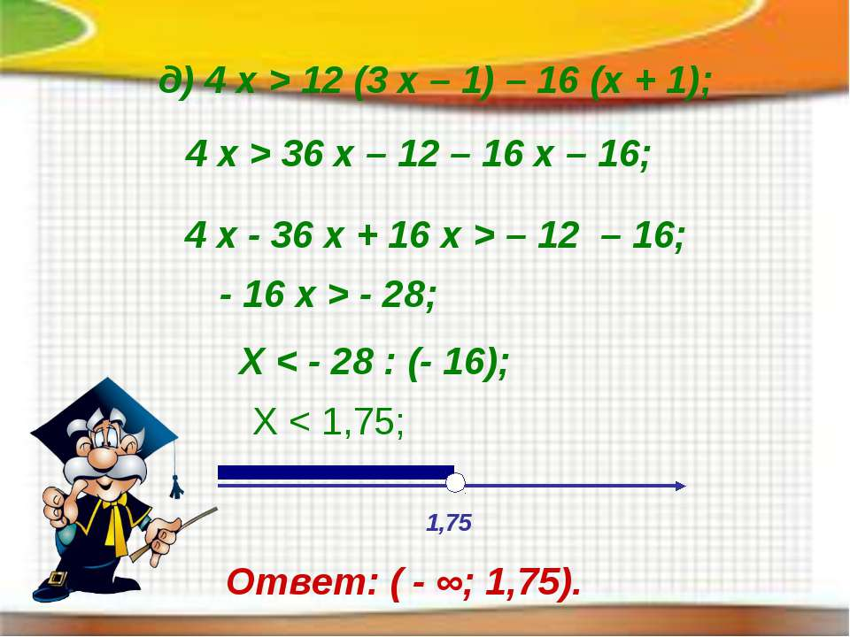 д) 4 х > 12 (3 х – 1) – 16 (х + 1); 4 х > 36 х – 12 – 16 х – 16; 4 х - 36 х +...