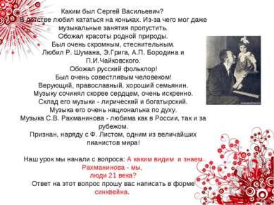 Каким был Сергей Васильевич? В детстве любил кататься на коньках. Из-за чего ...