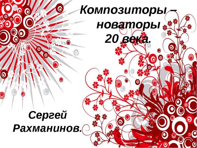 Композиторы – новаторы 20 века. Сергей Рахманинов.