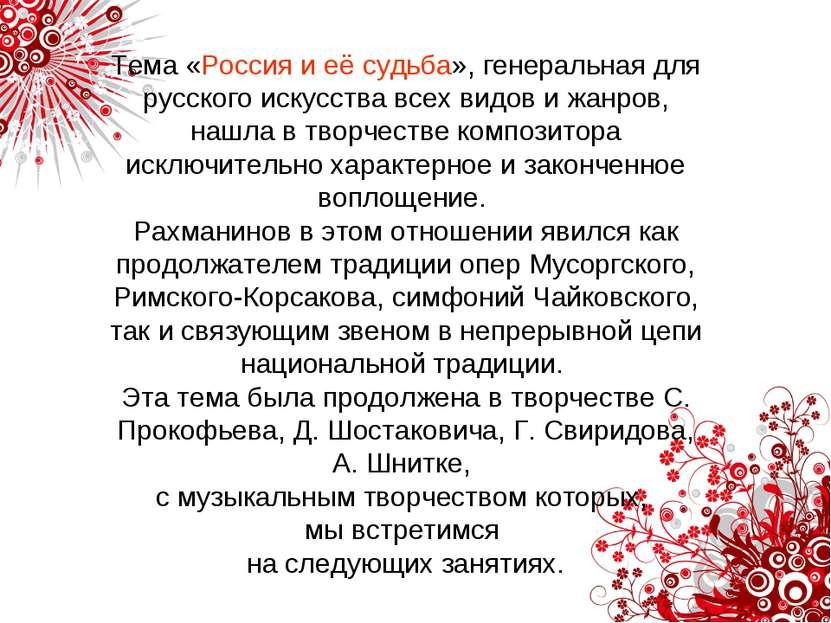 Тема «Россия и её судьба», генеральная для русского искусства всех видов и жа...