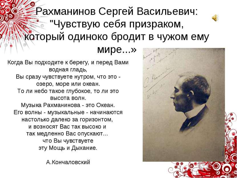 """Рахманинов Сергей Васильевич: """"Чувствую себя призраком, который одиноко броди..."""