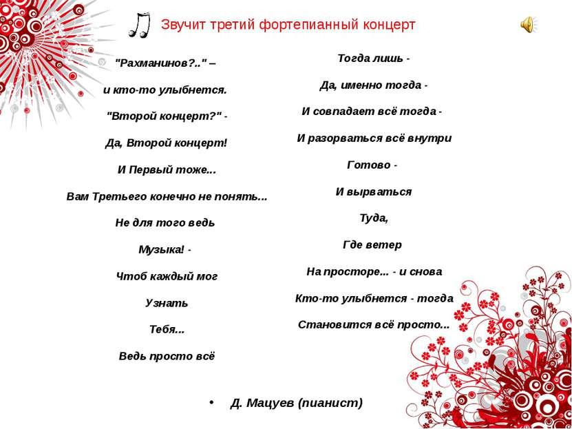 """""""Рахманинов?.."""" – и кто-то улыбнется. """"Второй концерт?"""" - Да, Второй концерт!..."""