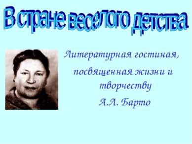 Литературная гостиная, посвященная жизни и творчеству А.Л. Барто