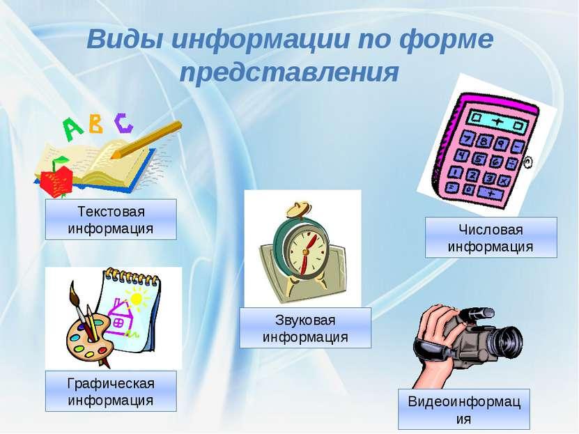 Виды информации по форме представления Текстовая информация Звуковая информац...