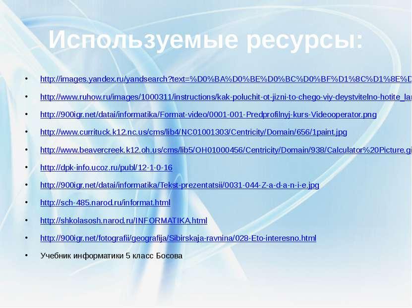 Используемые ресурсы: http://images.yandex.ru/yandsearch?text=%D0%BA%D0%BE%D0...