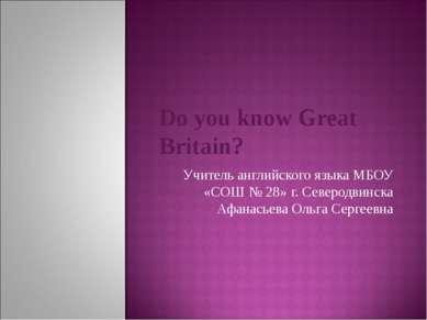 Do you know Great Britain? Учитель английского языка МБОУ «СОШ № 28» г. Север...