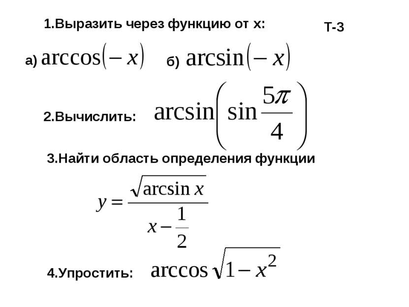 1.Выразить через функцию от х: 2.Вычислить: а) б) 4.Упростить: 3.Найти област...