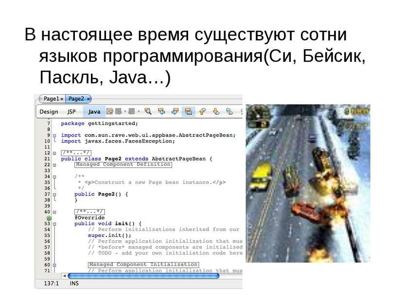 В настоящее время существуют сотни языков программирования(Си, Бейсик, Паскль...