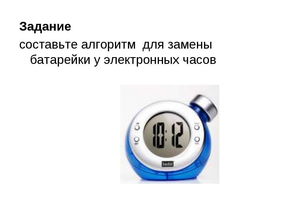 Задание составьте алгоритм для замены батарейки у электронных часов