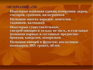 ОКОНЧАНИЕ –ОВ: Некоторые названия единиц измерения: акров, гектаров, граммов,...