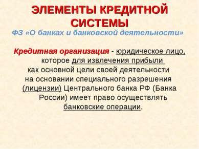 ЭЛЕМЕНТЫ КРЕДИТНОЙ СИСТЕМЫ ФЗ «О банках и банковской деятельности» Кредитная ...