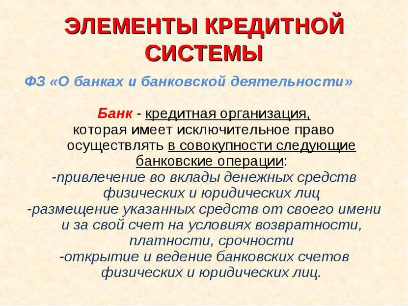 ЭЛЕМЕНТЫ КРЕДИТНОЙ СИСТЕМЫ ФЗ «О банках и банковской деятельности» Банк - кре...