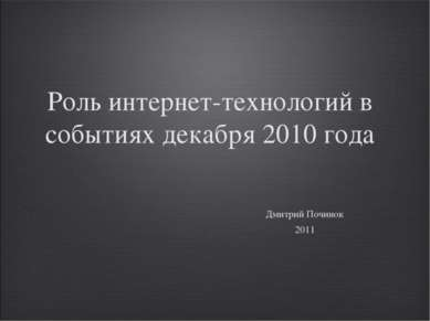 Роль интернет-технологий в событиях декабря 2010 года Дмитрий Починок 2011