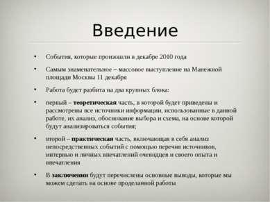 Введение События, которые произошли в декабре 2010 года Самым знаменательное ...