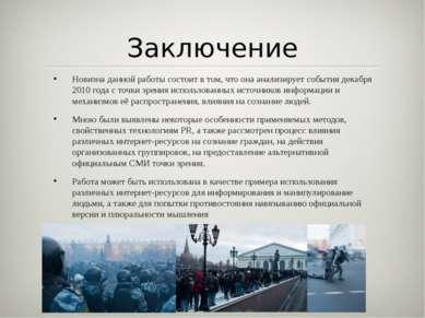 Заключение Новизна данной работы состоит в том, что она анализирует события д...