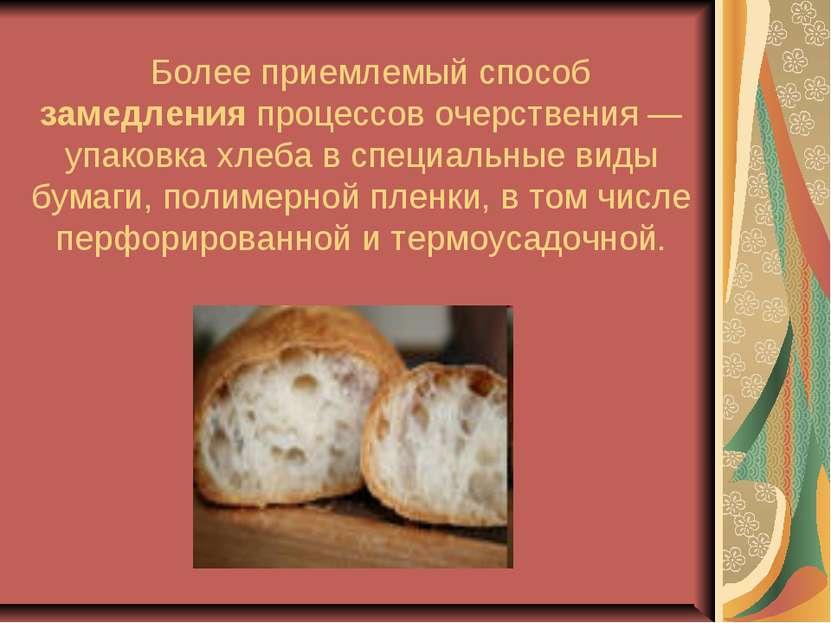 Более приемлемый способ замедления процессов очерствения — упаковка хлеба в с...