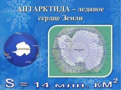АНТАРКТИДА – ледяное сердце Земли