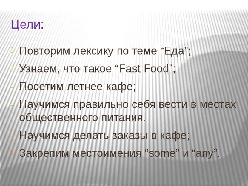 """Цели: Повторим лексику по теме """"Еда""""; Узнаем, что такое """"Fast Food""""; Посетим ..."""