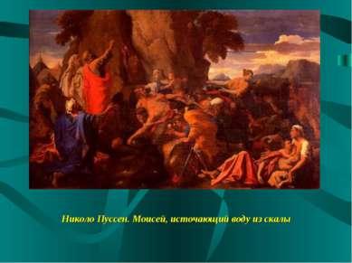 Николо Пуссен. Моисей, источающий воду из скалы