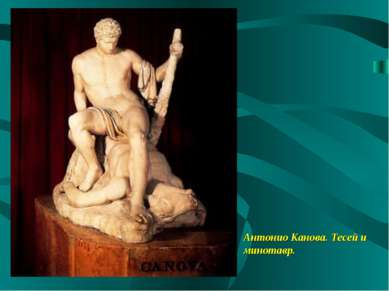 Антонио Канова. Тесей и минотавр.