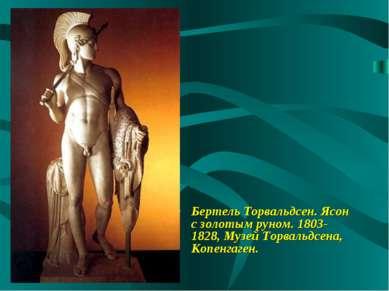 Бертель Торвальдсен. Ясон с золотым руном. 1803-1828, Музей Торвальдсена, Коп...