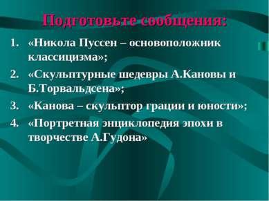 Подготовьте сообщения: «Никола Пуссен – основоположник классицизма»; «Скульпт...