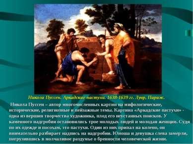 Никола Пуссен. Аркадские пастухи. 1638-1639 гг. Лувр, Париж. Никола Пуссен – ...