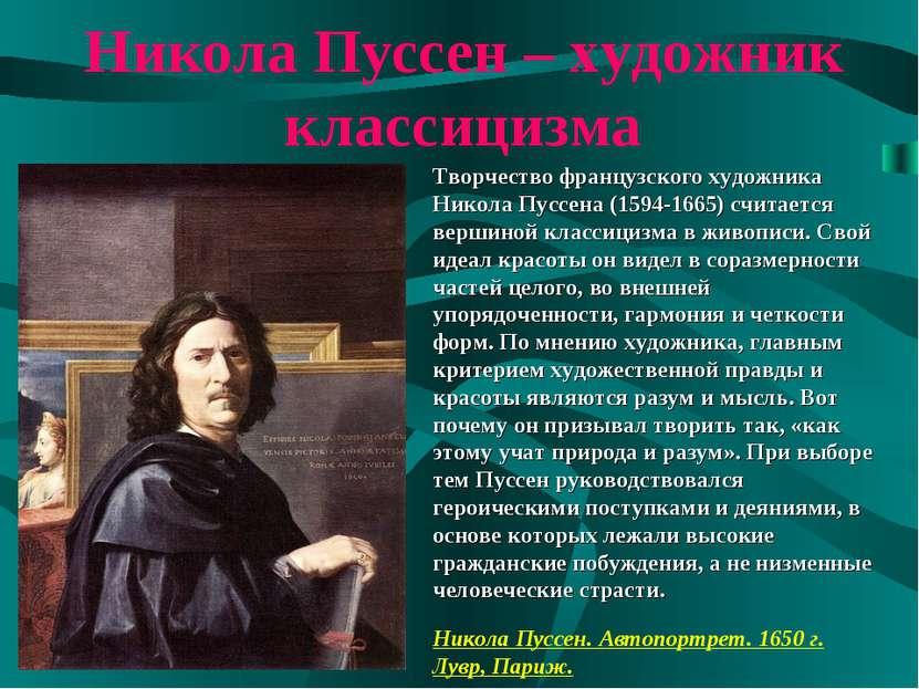 Никола Пуссен – художник классицизма Творчество французского художника Никола...