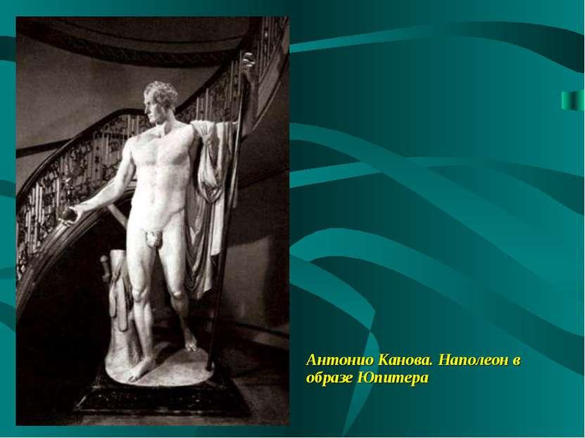 Антонио Канова. Наполеон в образе Юпитера
