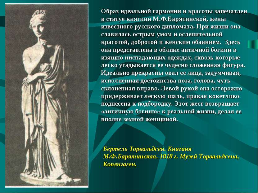Образ идеальной гармонии и красоты запечатлен в статуе княгини М.Ф.Барятинско...