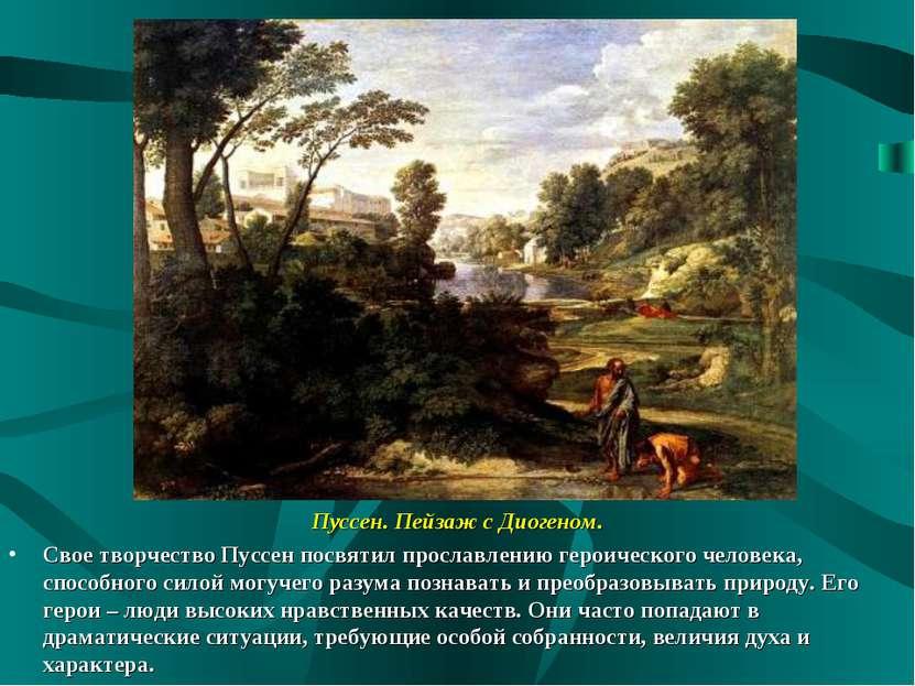 Пуссен. Пейзаж с Диогеном. Свое творчество Пуссен посвятил прославлению герои...
