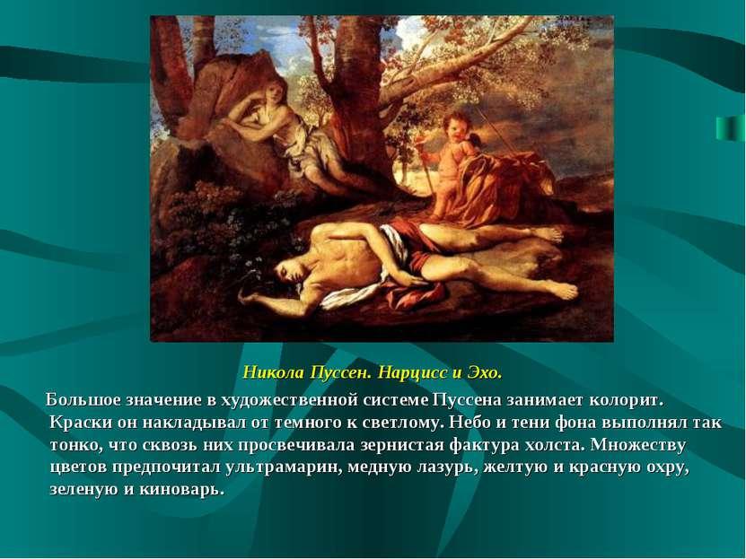 Нарцисс и Эхо Никола Пуссен. Нарцисс и Эхо. Большое значение в художественной...