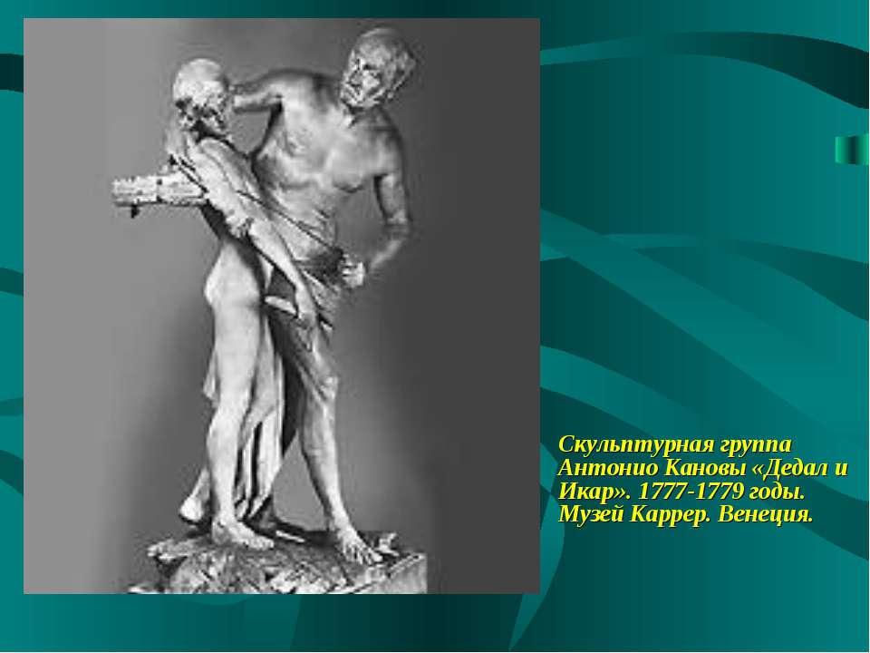 Скульптурная группа Антонио Кановы «Дедал и Икар». 1777-1779 годы. Музей Карр...