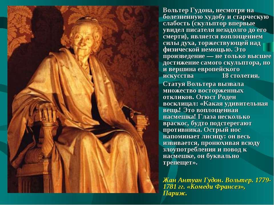 Вольтер Гудона, несмотря на болезненную худобу и старческую слабость (скульпт...
