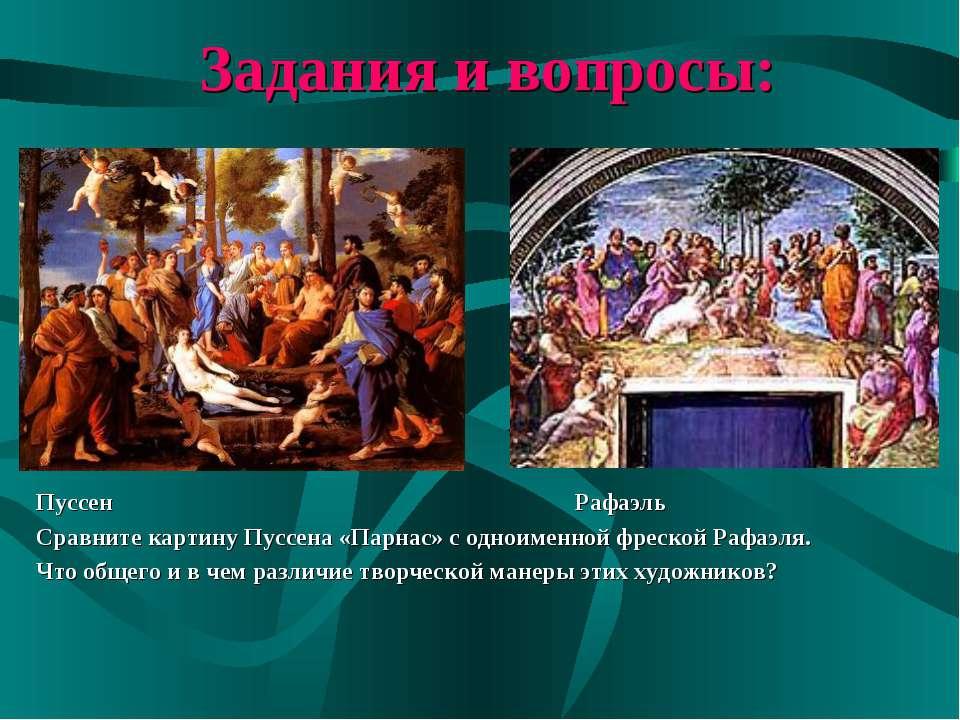 Задания и вопросы: Пуссен Рафаэль Сравните картину Пуссена «Парнас» с одноиме...
