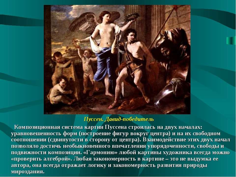 Пуссен. Давид-победитель Композиционная система картин Пуссена строилась на д...