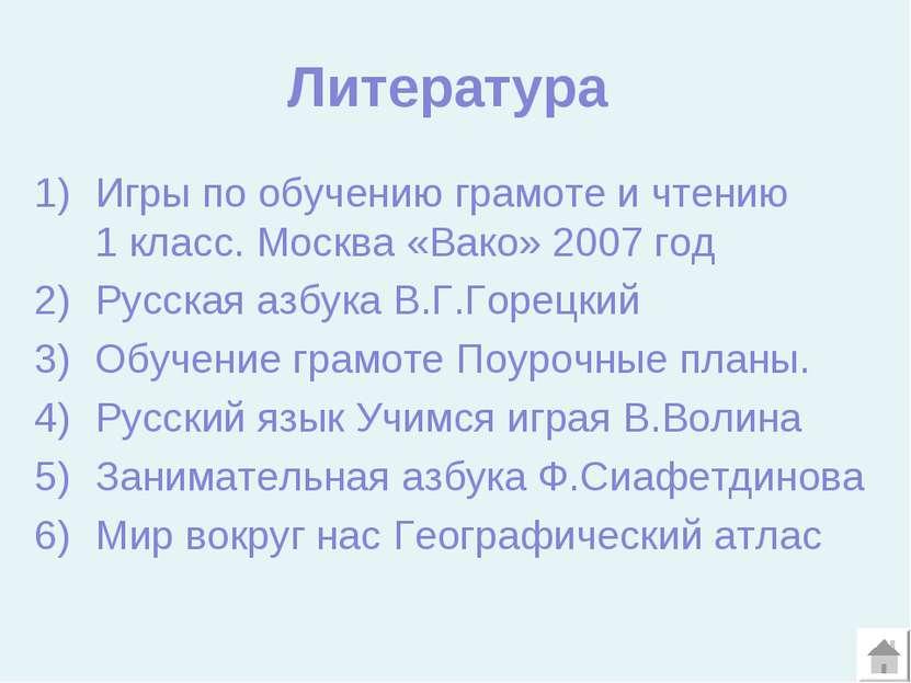 Литература Игры по обучению грамоте и чтению 1 класс. Москва «Вако» 2007 год ...
