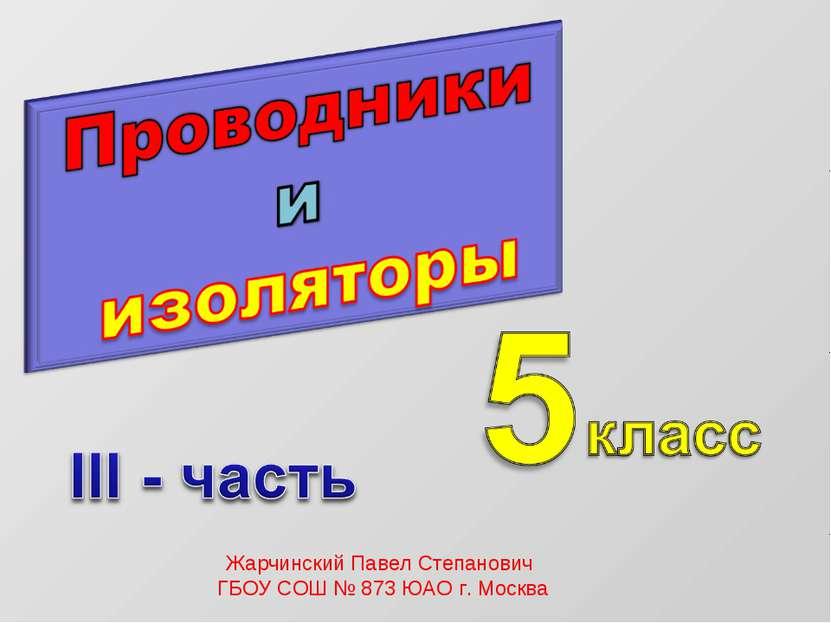 Жарчинский Павел Степанович ГБОУ СОШ № 873 ЮАО г. Москва