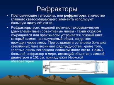 Рефракторы Преломляющие телескопы, или рефракторы, в качестве главного светос...