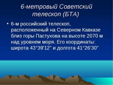 6-метровый Советский телескоп (БТА) 6-м российский телескоп, расположенный на...