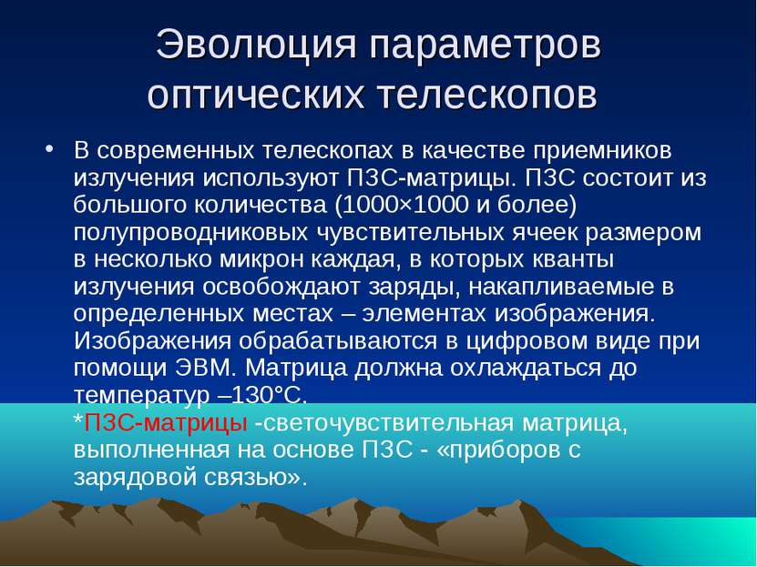 Эволюция параметров оптических телескопов В современных телескопах в качестве...