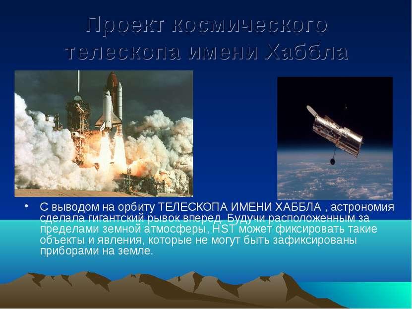 Проект космического телескопа имени Хаббла С выводом на орбиту ТЕЛЕСКОПА ИМЕН...