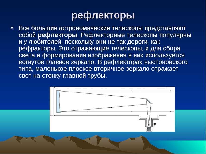 рефлекторы Все большие астрономические телескопы представляют собой рефлектор...
