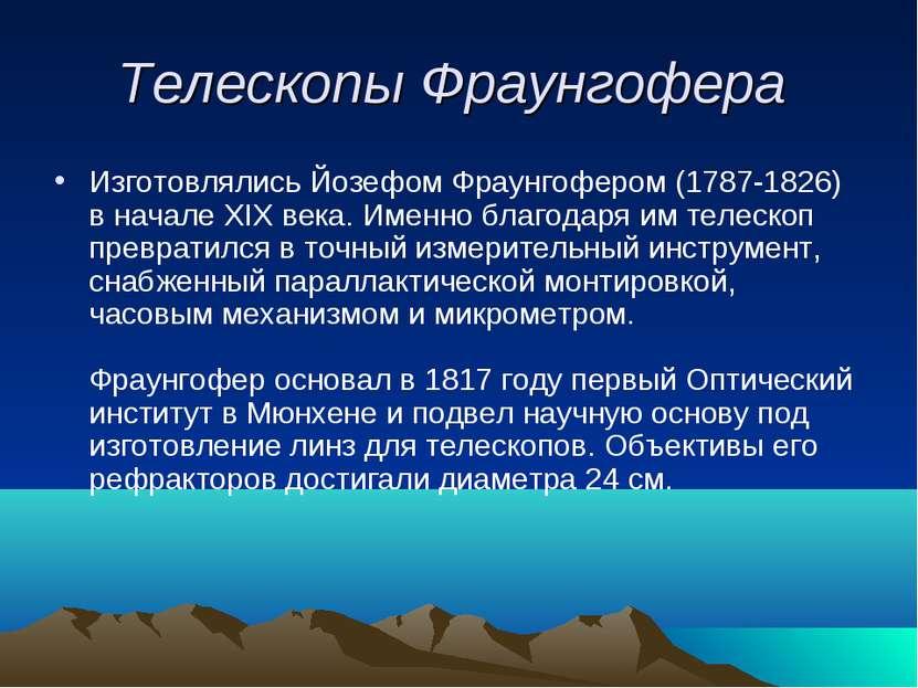 Телескопы Фраунгофера Изготовлялись Йозефом Фраунгофером (1787-1826) в начале...