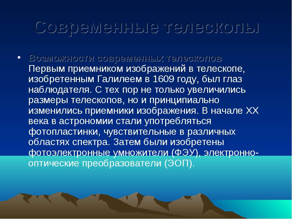 Современные телескопы Возможности современных телескопов Первым приемником из...