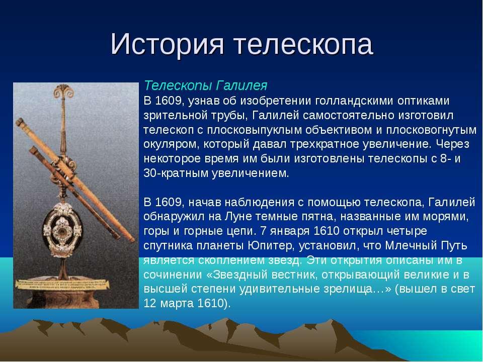 История телескопа Телескопы Галилея В 1609, узнав об изобретении голландскими...